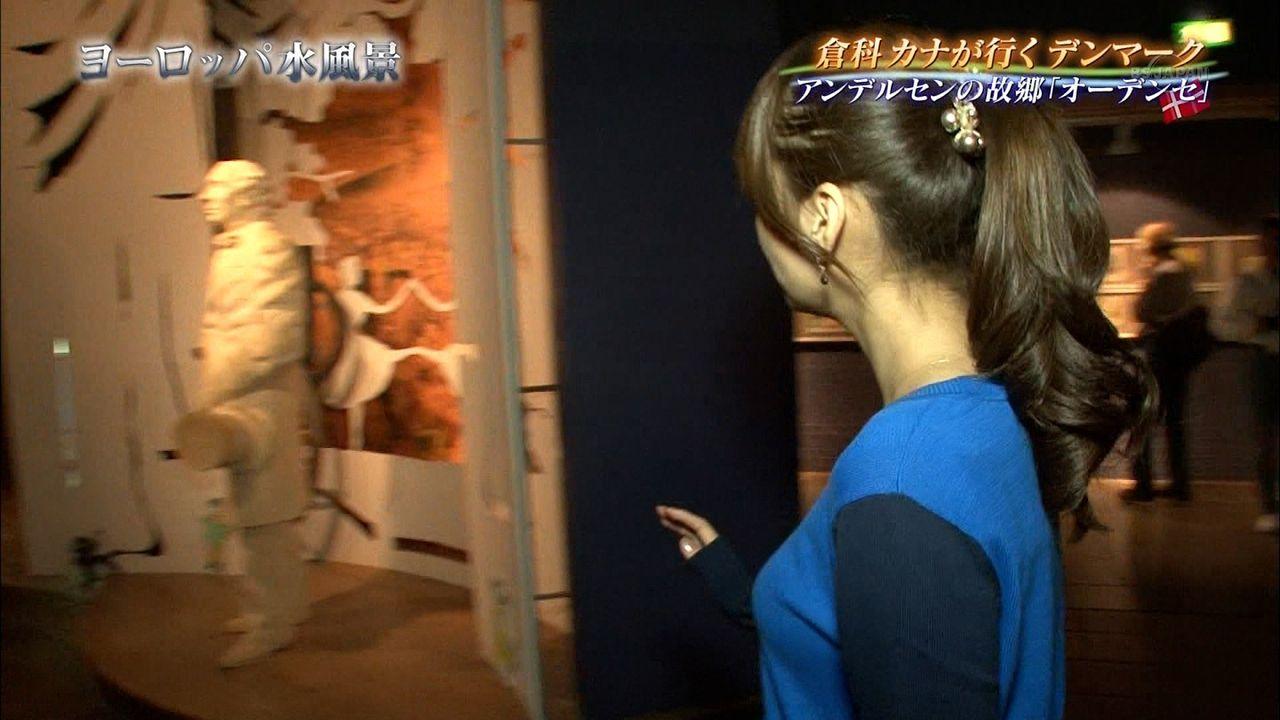 倉科カナの黒歴史すぎるお宝