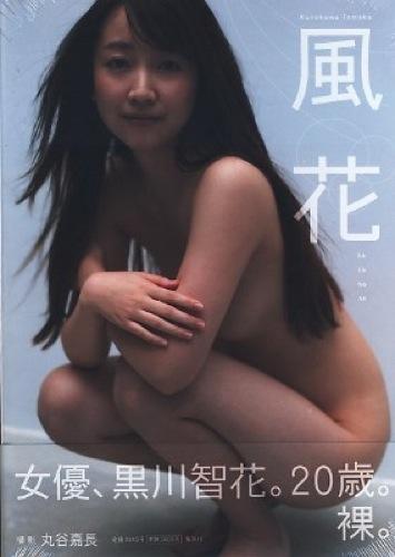 黒川智花抜けるハプニングエロ画像