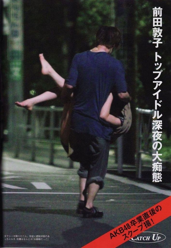 前田敦子のセクシー水着エロ画像が放送事故