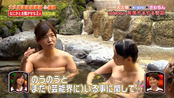 misonoのエロヌード画像