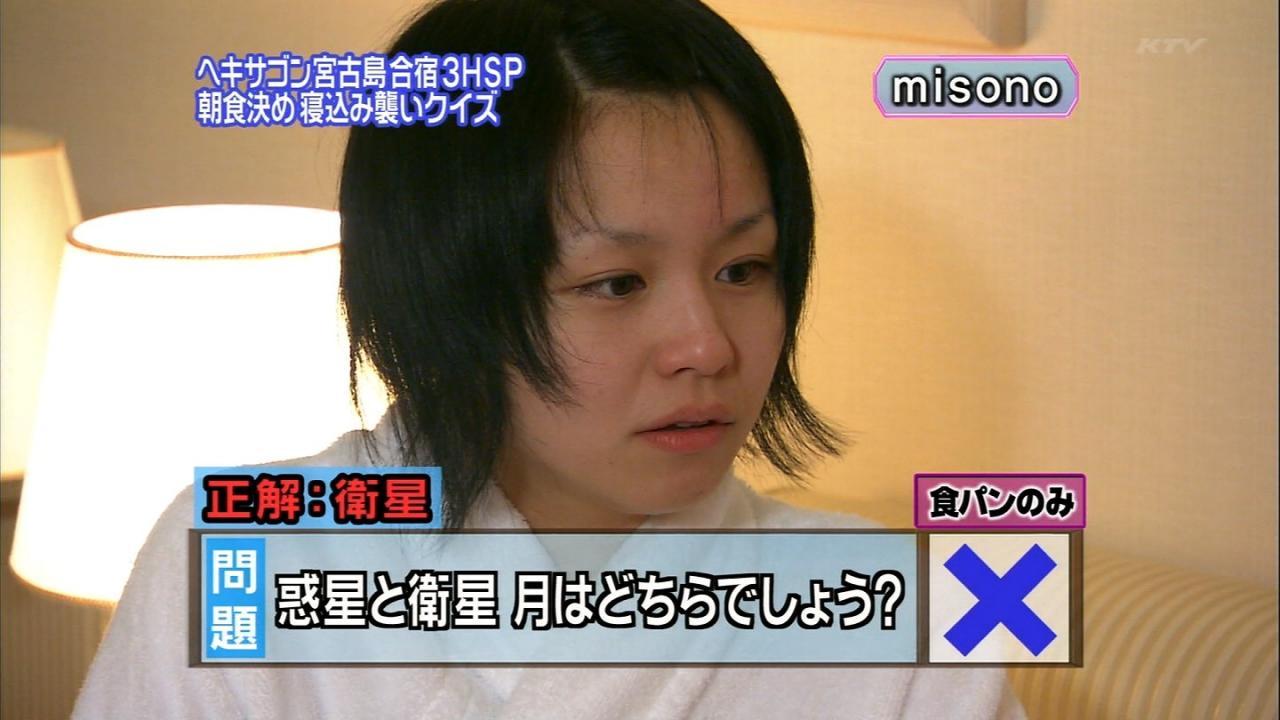 misonoのアイコラ