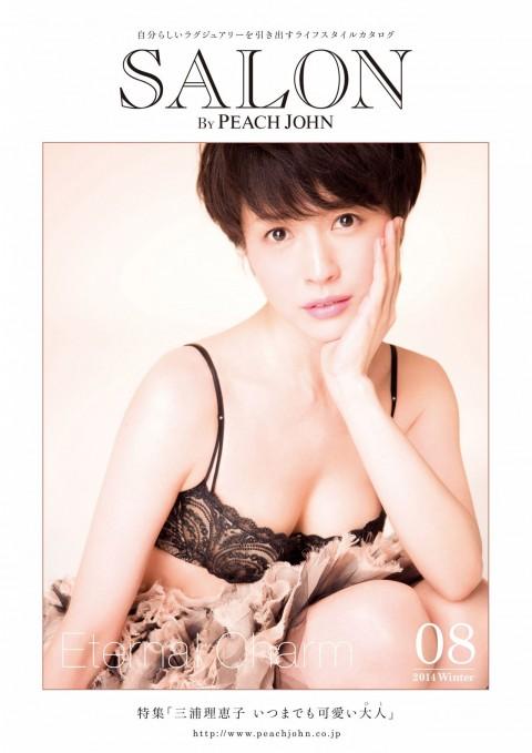 三浦理恵子抜けるハプニングエロ画像