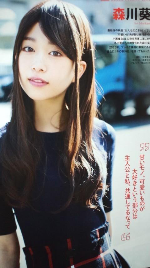 森川葵のエロ画像