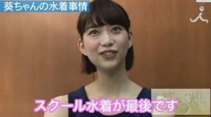 森川葵のヌード乳首エロ画像