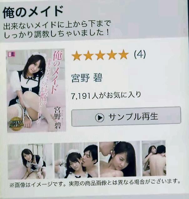 永尾まりやのAVアダルト画像