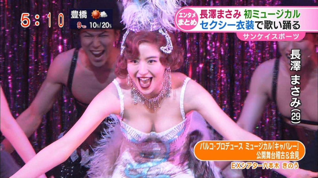 長澤まさみのキャバレーミュージカルのエロ画像