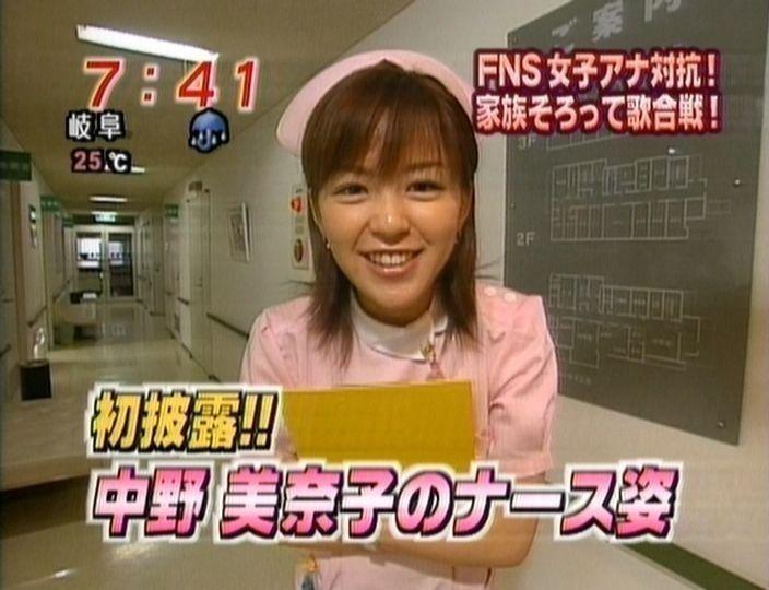 中野美奈子のお宝アイコラ画像