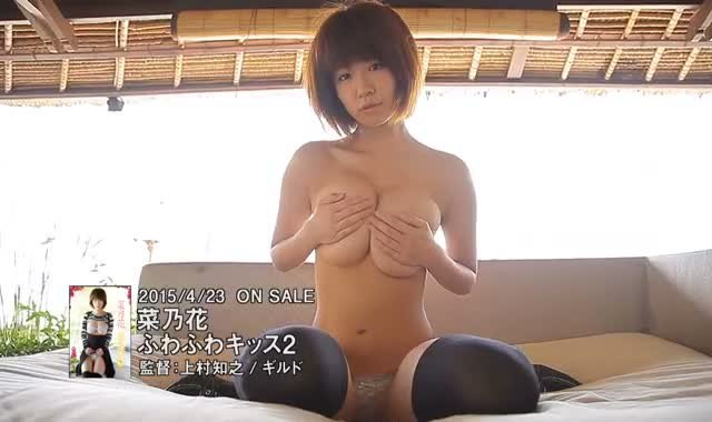 菜乃花のお宝ヌードエロ画像