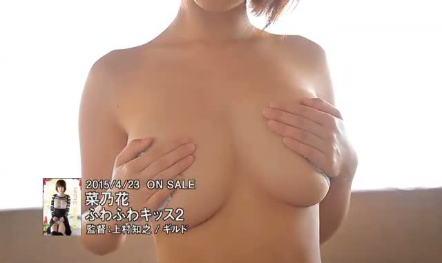 菜乃花のお宝エロ画像