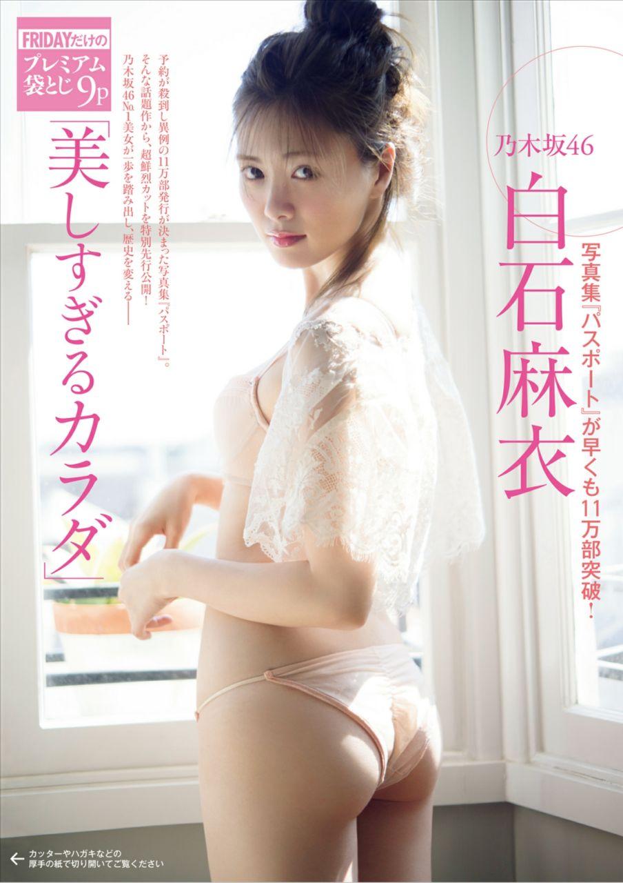 乃木坂46白石麻衣モロにマンスジやハミマンエロGIF画像