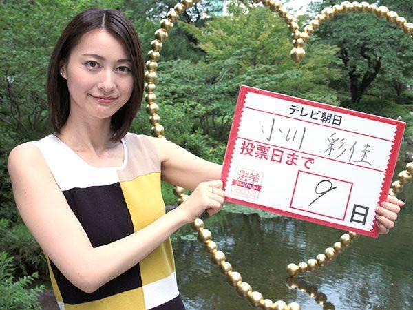 小川彩佳のお宝セクシーエロ画像
