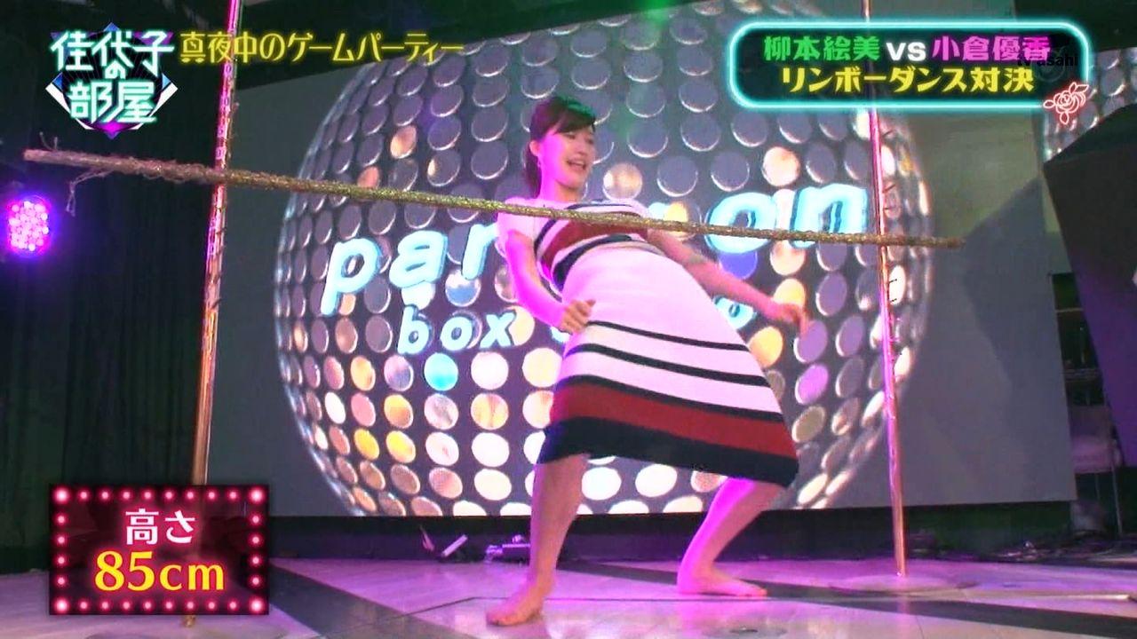 小倉優香の放送事故お宝エロ画像