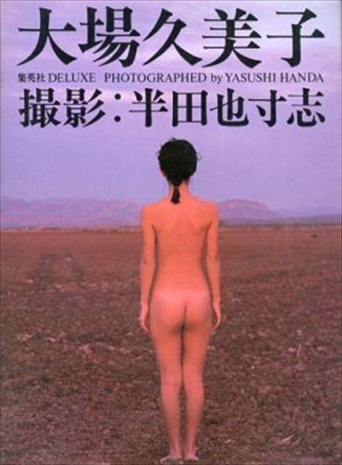 大場久美子の全裸ヌードで露出画像