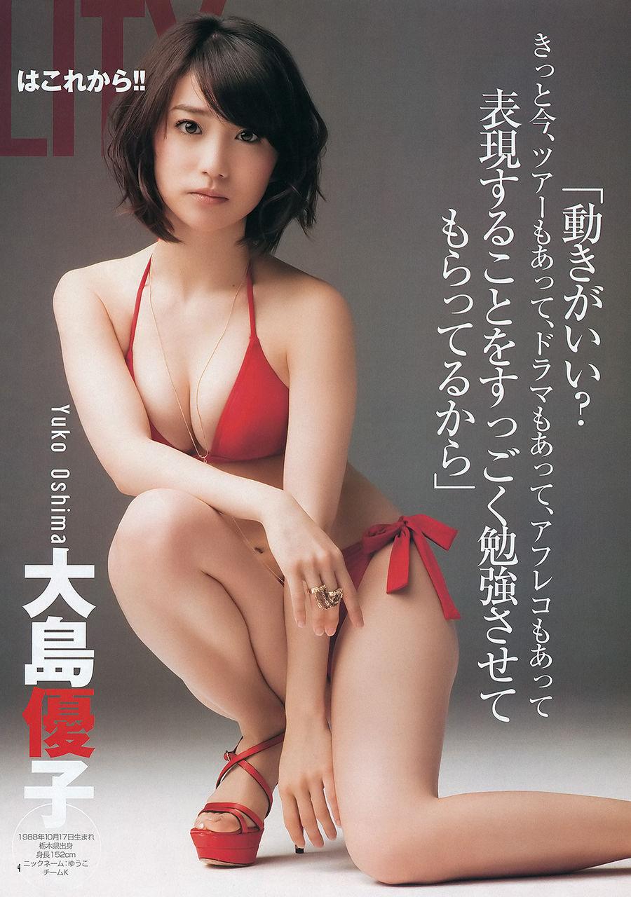 大島優子の下着丸見えパンチラエロ画像が抜ける