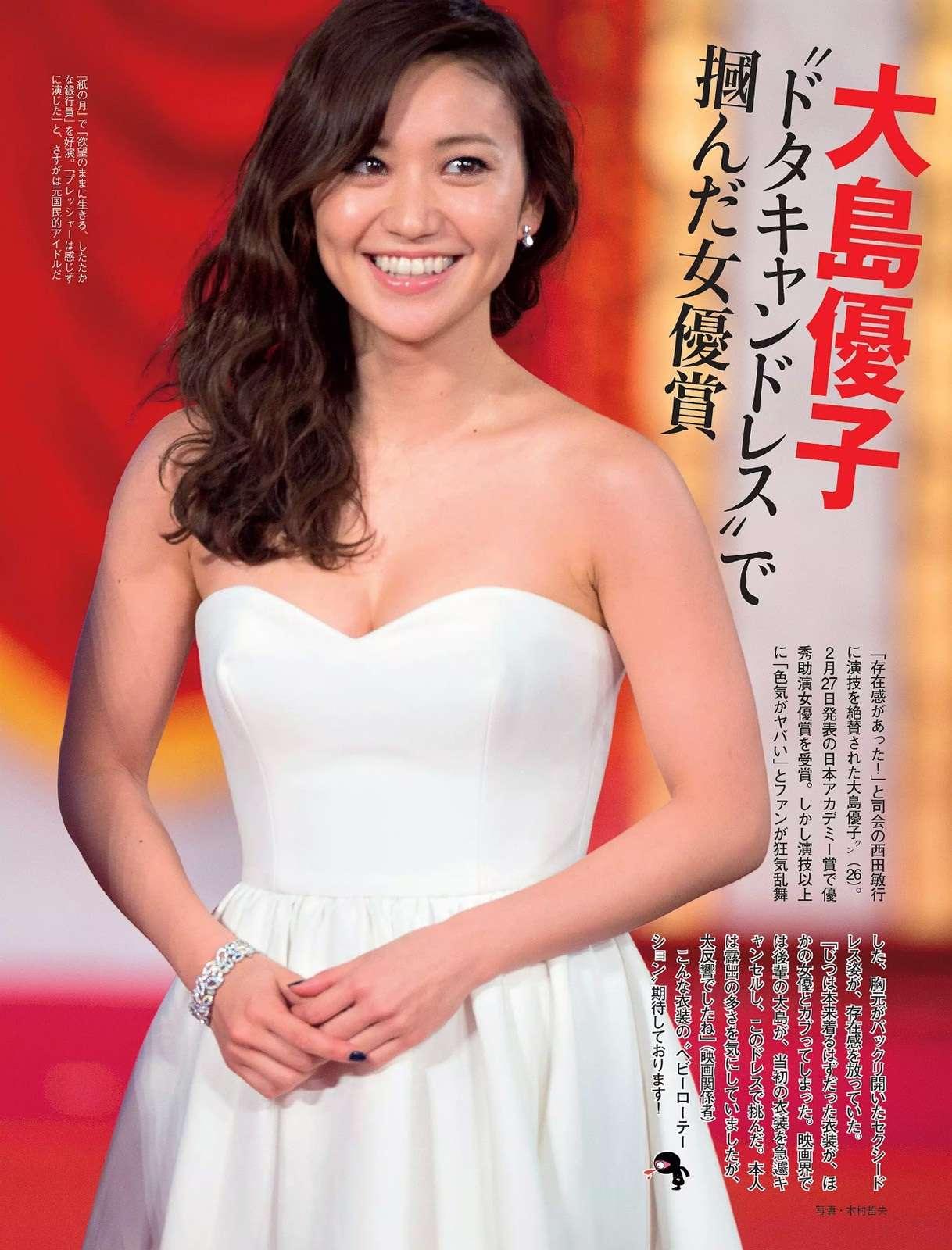 大島優子のパンチラノーブラなエロ画像が抜ける