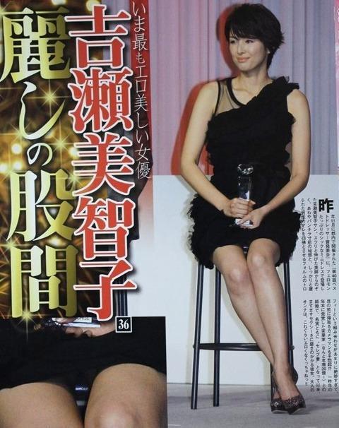 吉瀬美智子芸能人パンチラお宝エロ画像