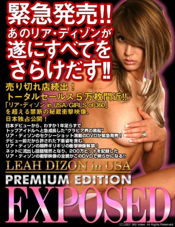 リア・ディゾンの全裸ヌードで露出画像