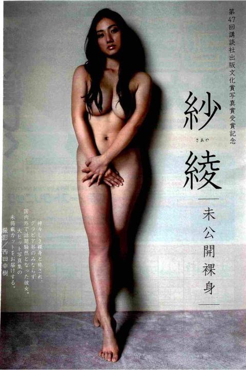 紗綾の全裸ヌードで露出画像
