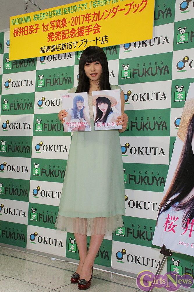 桜井日奈子のパンツ丸出しエロ画像