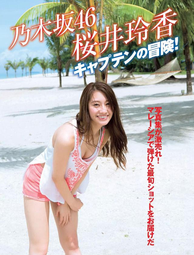 桜井玲香のおっぱい乳揉みエロ画像
