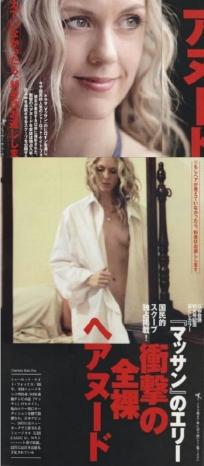 シャーロット・ケイト・フォックスのおっぱいエロ画像