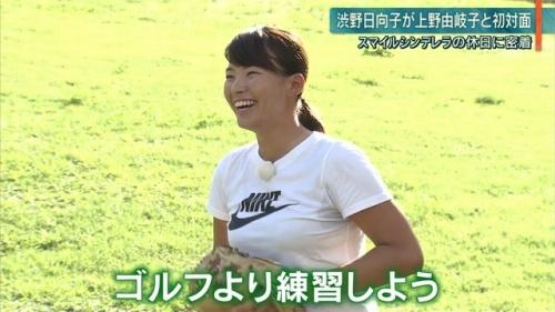 渋野日向子のおっぱいエロ画像
