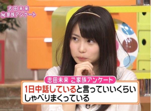 志田未来の放送事故お宝エロ画像