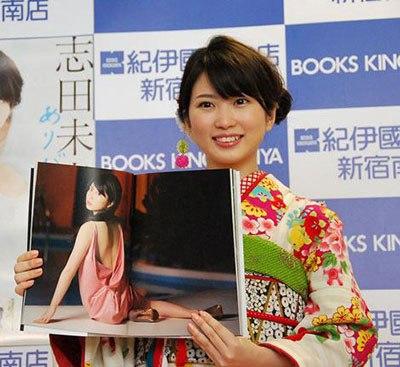 志田未来のお宝セクシーエロ画像