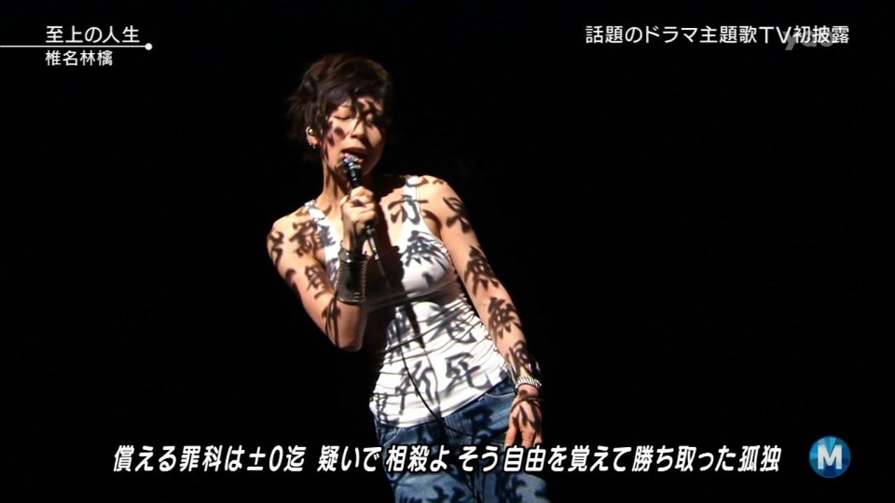 椎名林檎のおっぱいエロ画像