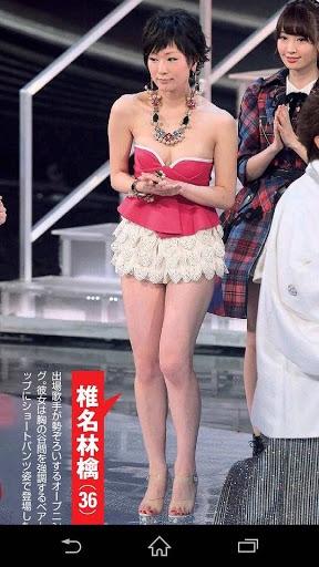 椎名林檎の全裸ヌードで露出画像