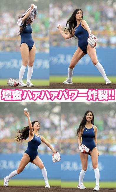 壇蜜始球式のアダルトエロ画像