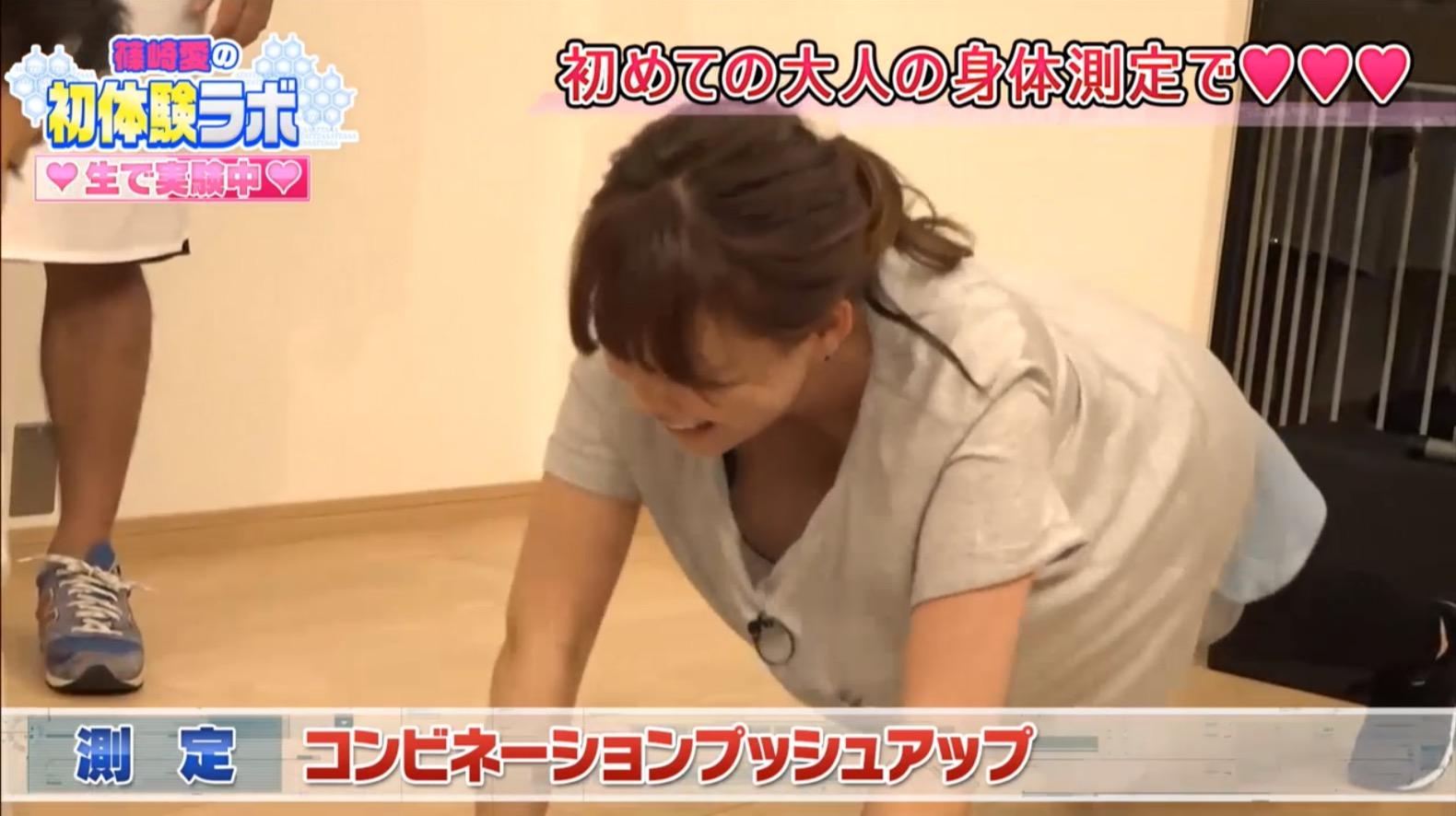 篠崎愛モロにパンチラエロGIF画像