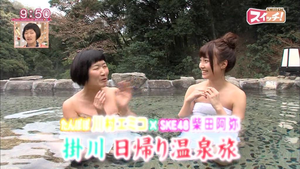 SKE48柴田阿弥の乳首ポロリしたヌードエロ画像や胸チラ