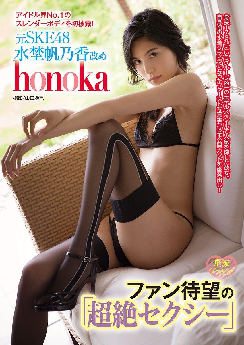 SKE48水埜帆乃香のおっぱい丸出しで全裸でエロ画像