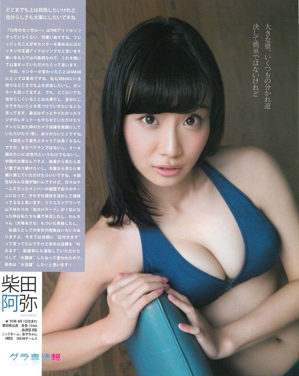 SKE48柴田阿弥の下着丸見えパンチラエロ画像が抜ける