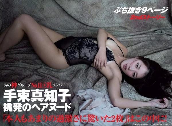 SKE48前田栄子の無修正アイコラセックスエロ画像