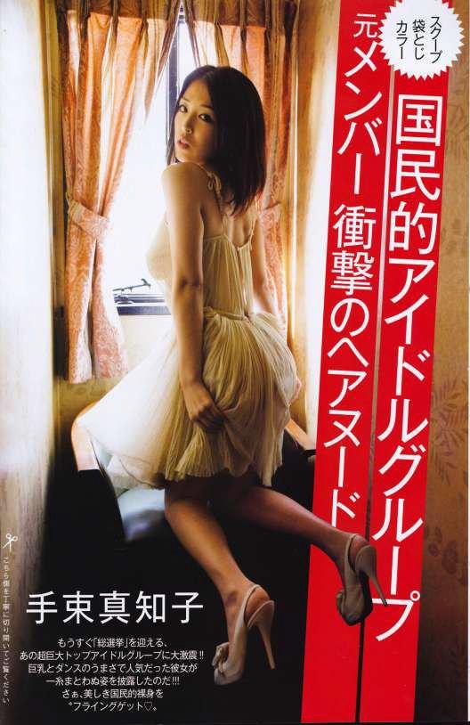 SKE48前田栄子のおっぱい丸出しで全裸でエロ画像
