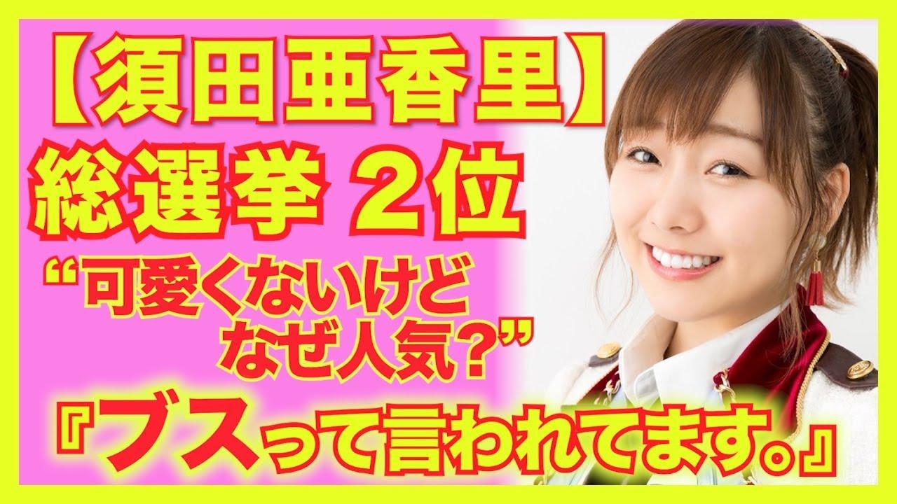 須田亜香里の乳首ポロリ画像