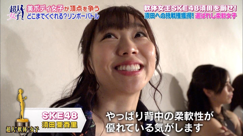 須田亜香里の放送事故お宝エロ画像