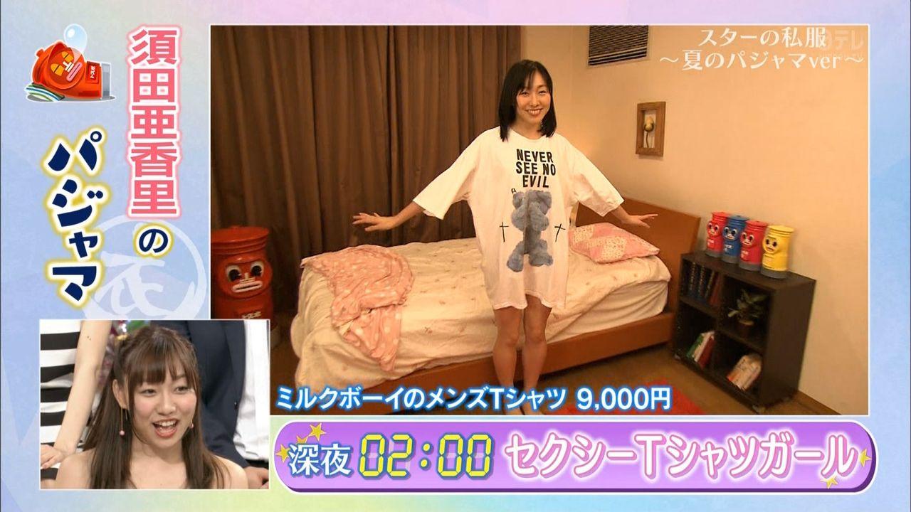 須田亜香里のお宝な放送事故