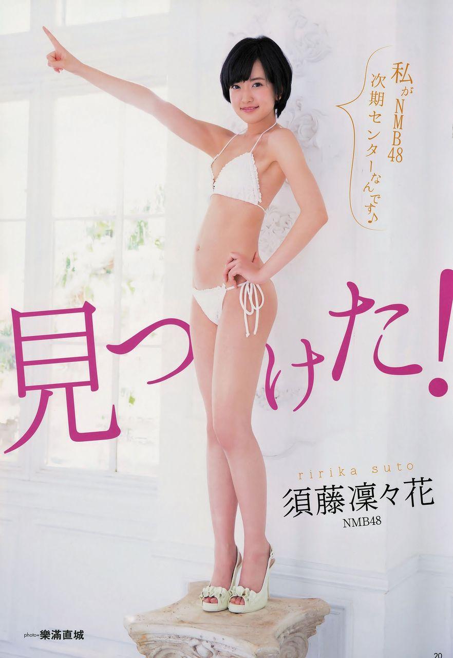 須藤凛々花のヌード乳首エロ画像