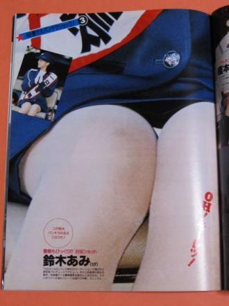 鈴木亜美のエロ画像