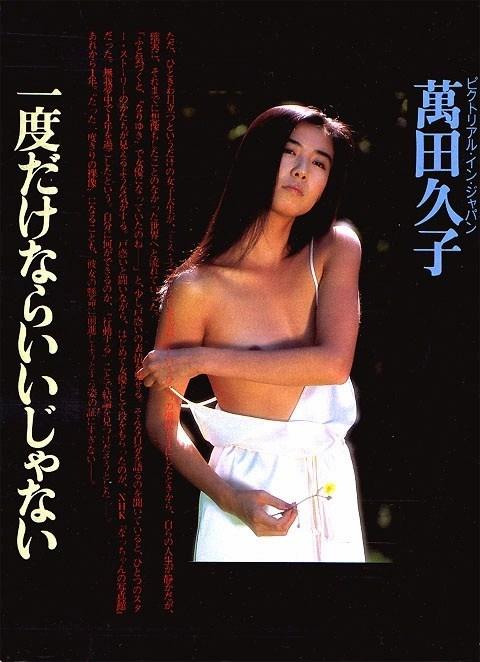 昭和の放送事故エロ画像