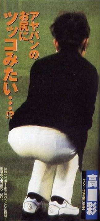 高島彩のヌード乳首エロ画像
