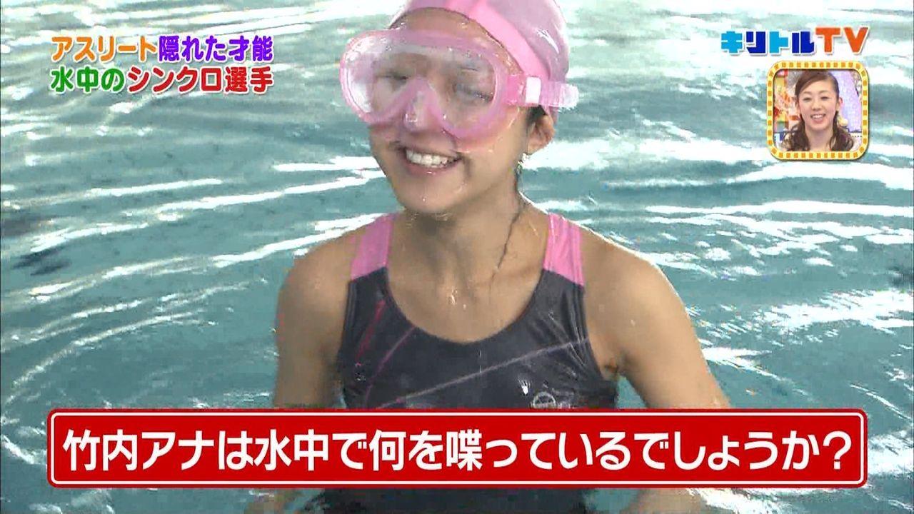 竹内由恵モロにパンチラや放送事故画像