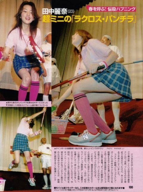 田中麗奈のエロ画像
