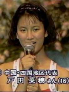 戸田菜穂のおっぱい乳揉みエロ画像