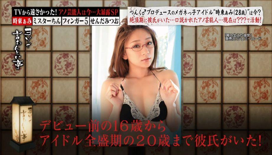 時東ぁみのパンチラエロ画像