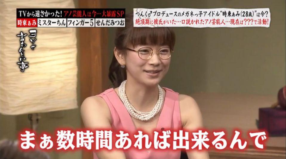時東ぁみの乳首ポロリ画像