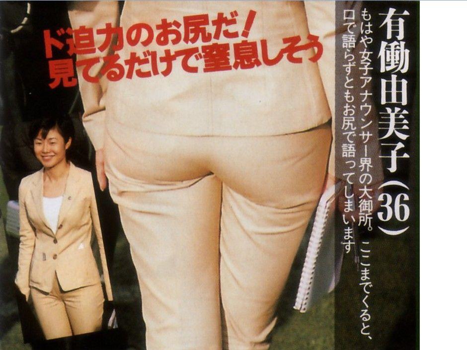 有働由美子のセックスの濡れ場画像